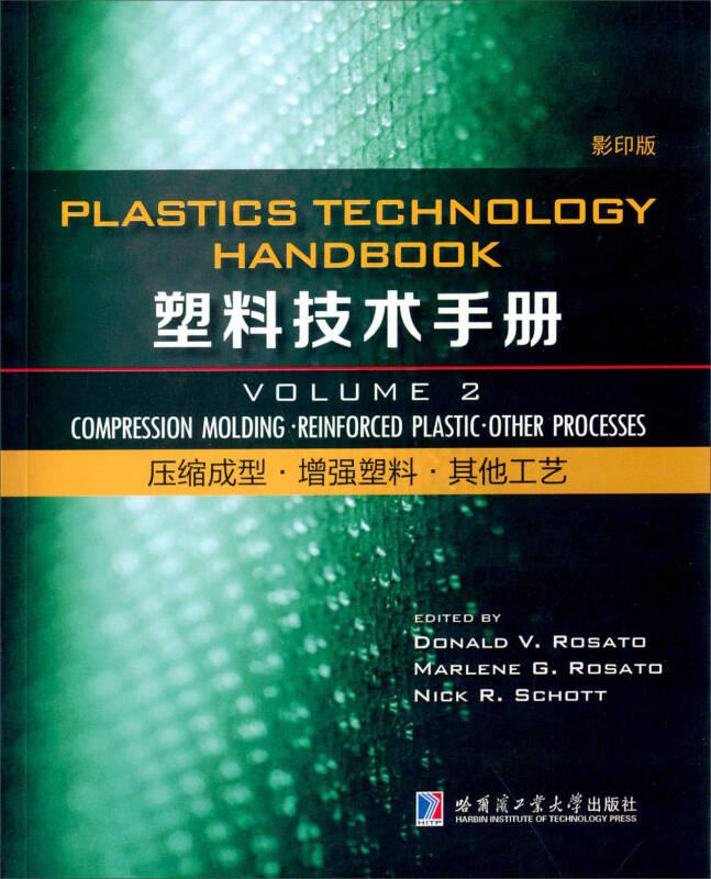 塑料技术手册 压缩成型·增强塑料·其他工艺(2 影印版)