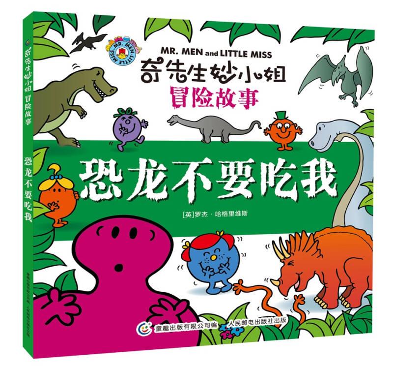 奇先生妙小姐冒险故事·恐龙不要吃我
