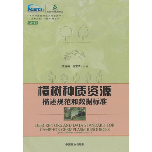 樟树种质资源描述规范和数据标准/林木种质资源技术规范丛书