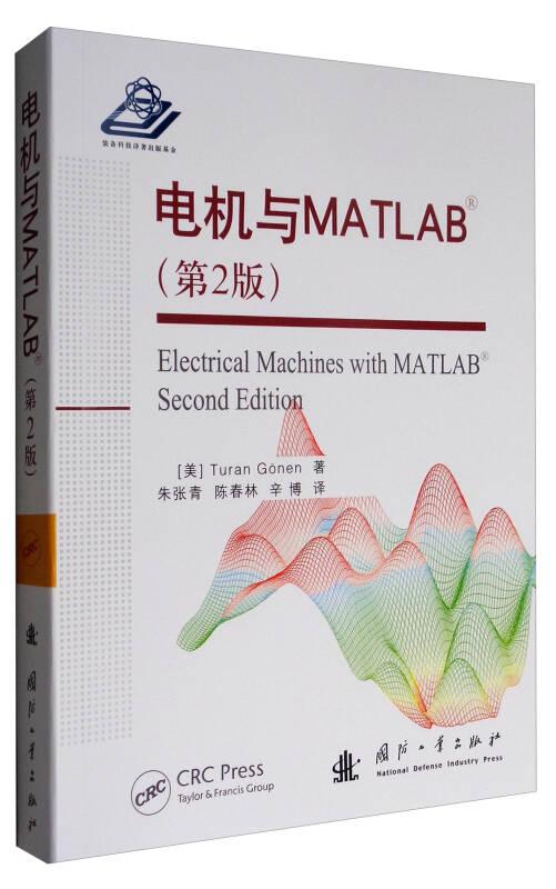 电机与MATLAB(第2版)