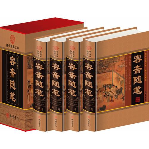 容斋随笔(全四册)(插盒)