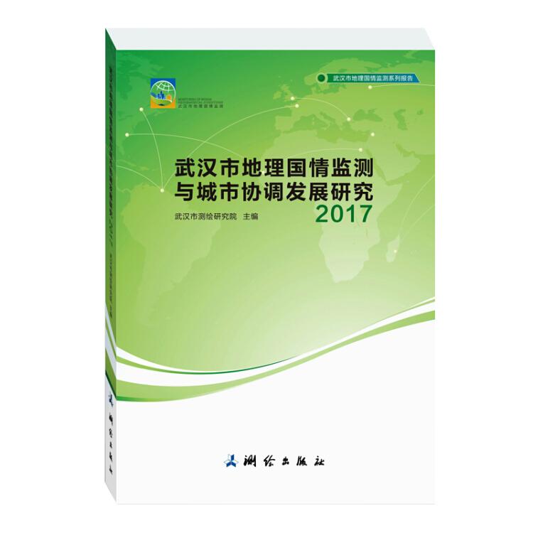 武汉市地理国情监测与城市协调发展研究2017