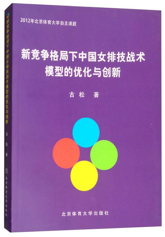 新竞争格局下中国女排技战术模型的优化与创新