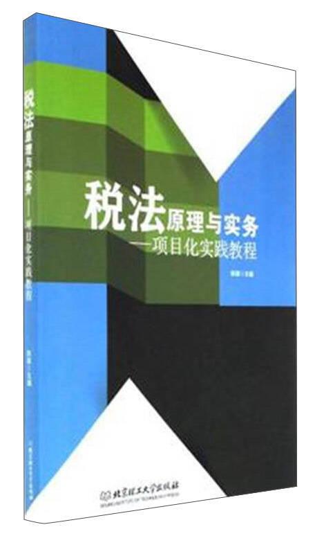 税法原理与实务:项目化实践教程