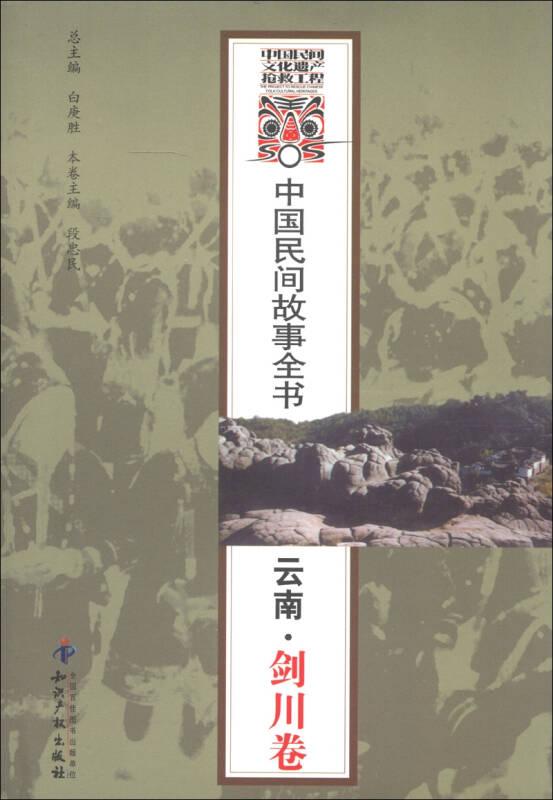 中国民间故事全书:云南·剑川卷