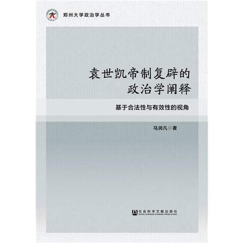 袁世凯帝制复辟的政治学阐释