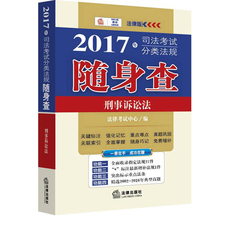 2017年司法考试分类法规随身查:刑事诉讼法