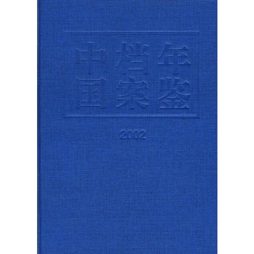 中国档案年鉴(2002)