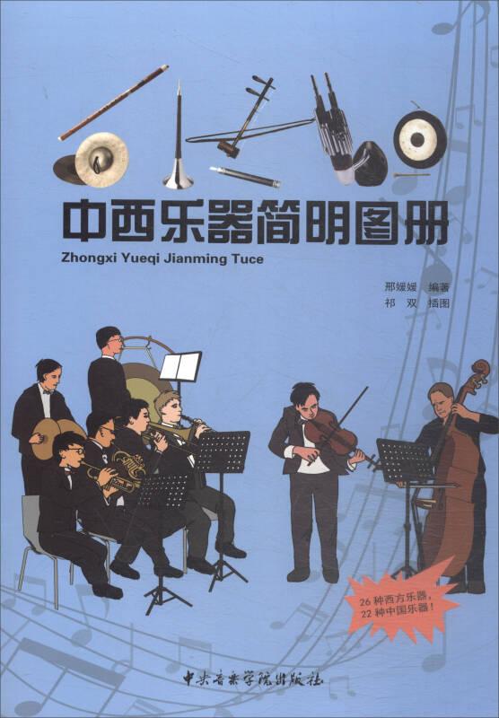 中西乐器简明图册