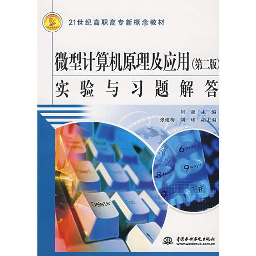 微型计算机原理及应用实验与习题解答(第二版)