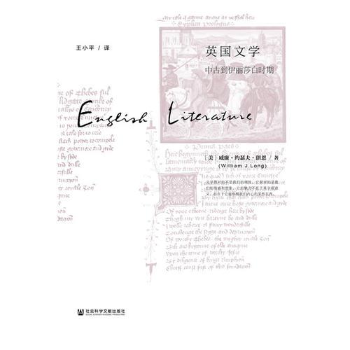 英国文学:中古到伊丽莎白时期