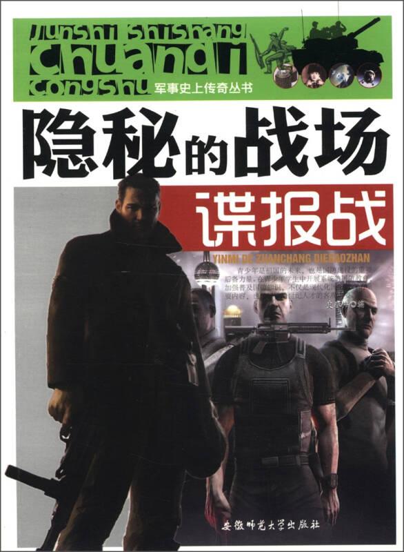 军事史上传奇丛书·隐秘的战场:谍报战