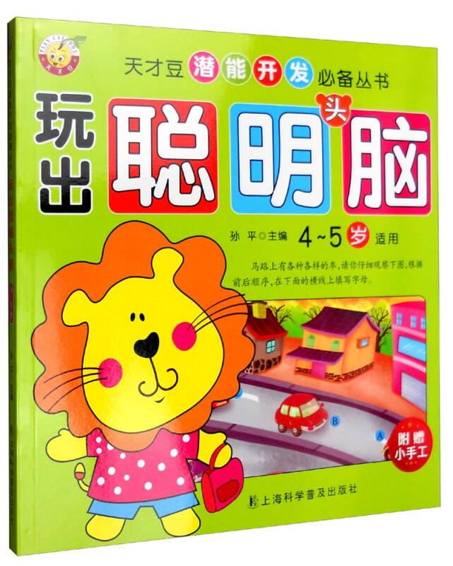 天才豆潜能开发必备丛书:玩出聪明头脑(4-5岁)