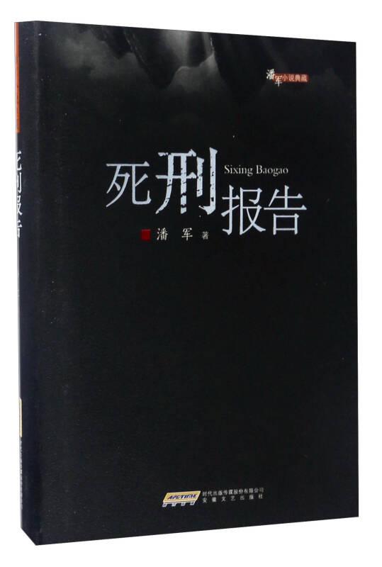 死刑报告/潘军小说典藏