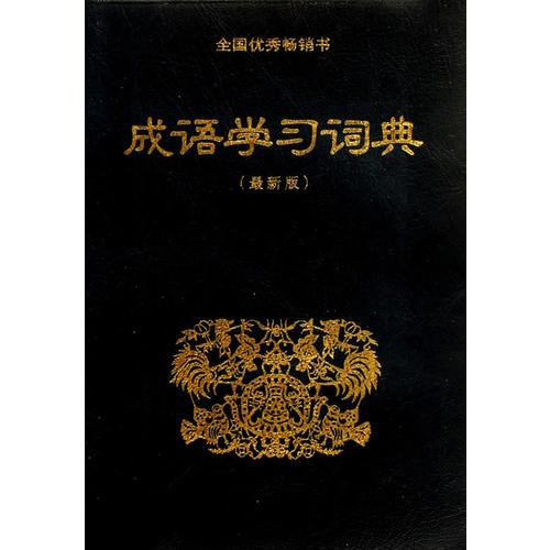 成语学习词典