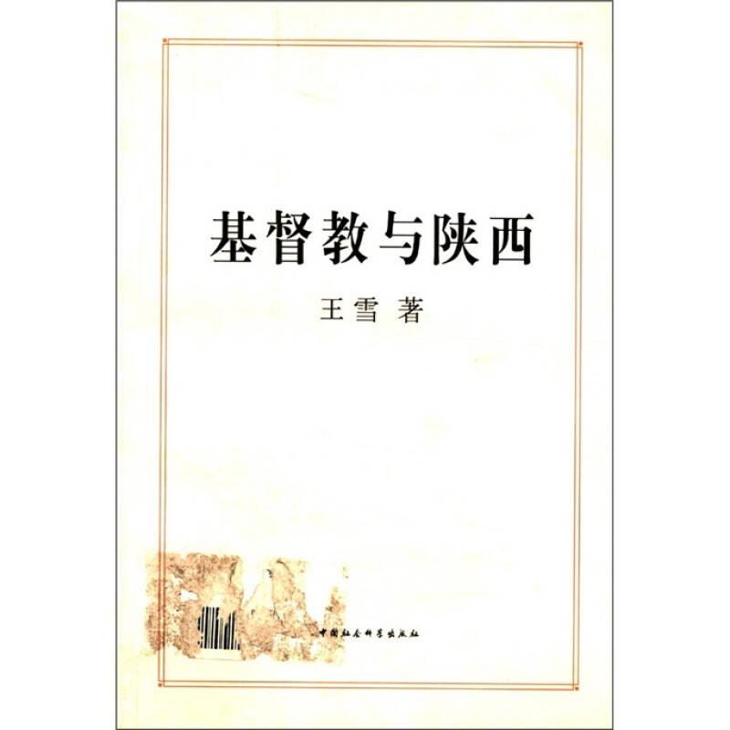 基督教与陕西