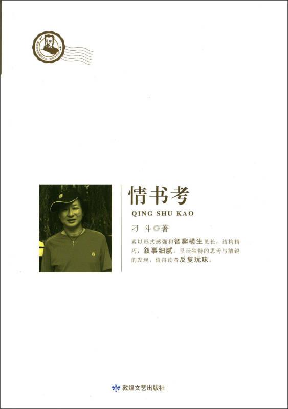 鲁迅文学院精品文丛·恰同学芳华:情书考