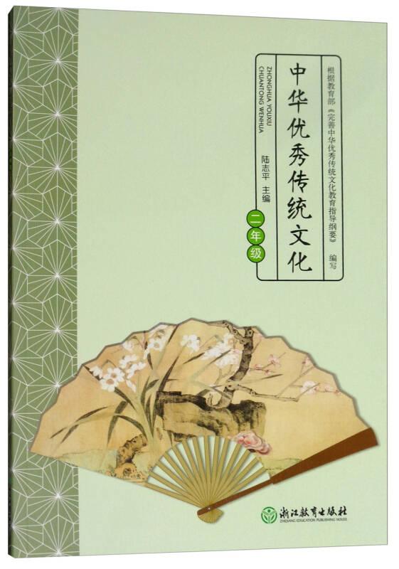 中华优秀传统文化(二年级)