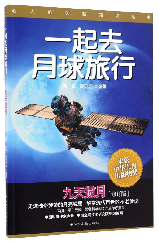 载人航天新知识丛书:一起去月球旅行 九天揽月(修订版)