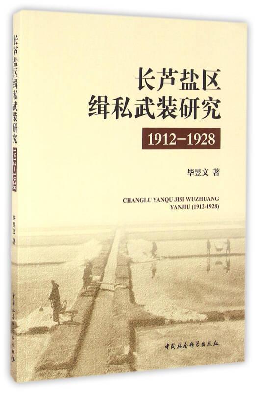 长芦盐区缉私武装研究(1912-1928)