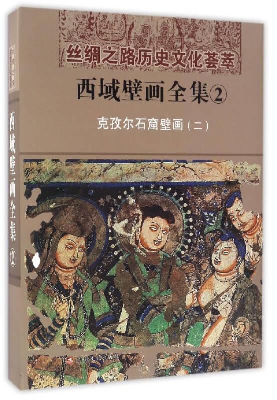 丝绸之路历史文化荟萃:西域壁画全集(2 克孜尔石窟壁画2)