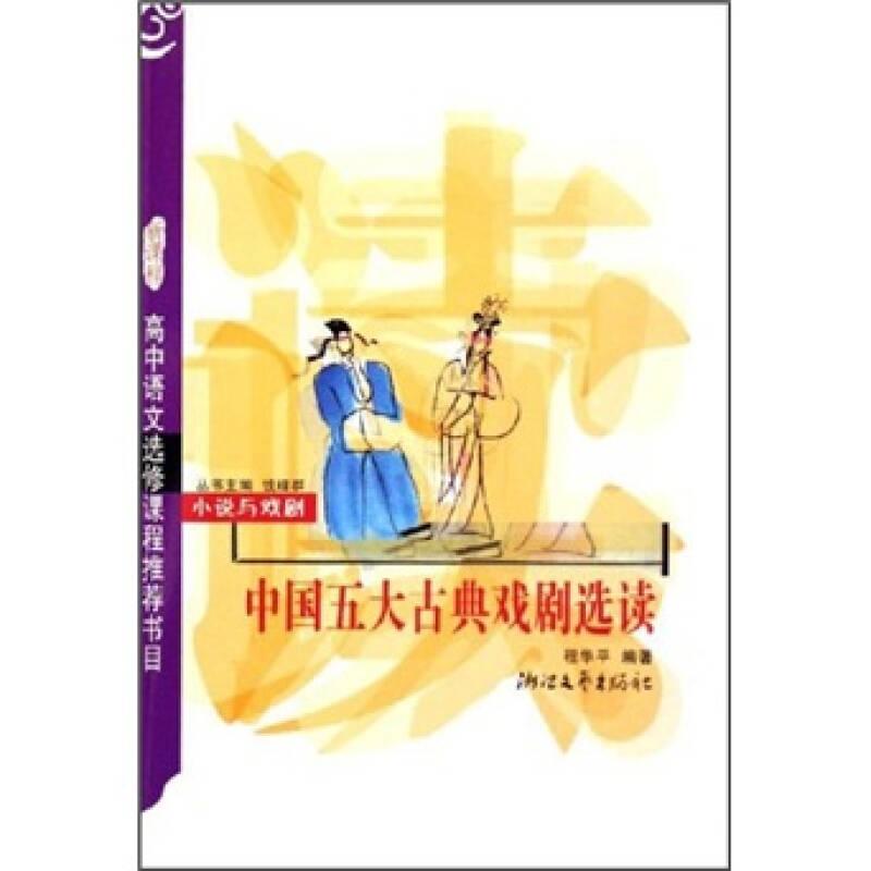 中国五大古典戏剧选读