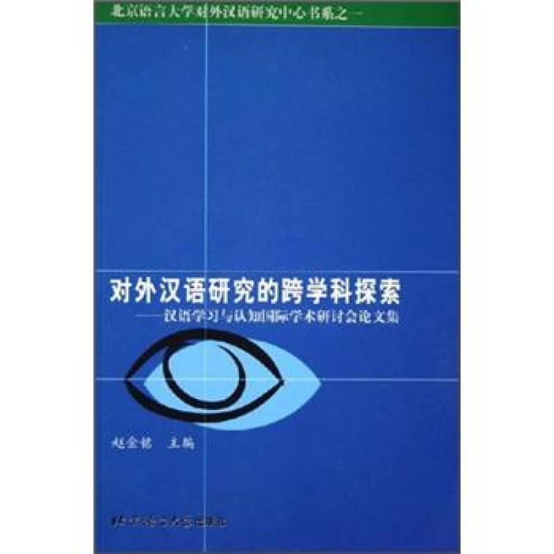 对外汉语研究的跨学科探索:汉语学习与认知国际学术研讨会论文集
