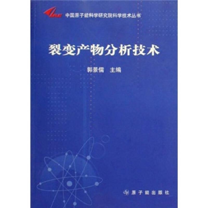 裂变产物分析技术