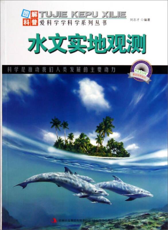 图解科普·爱科学学科学系列丛书:水文实地观测