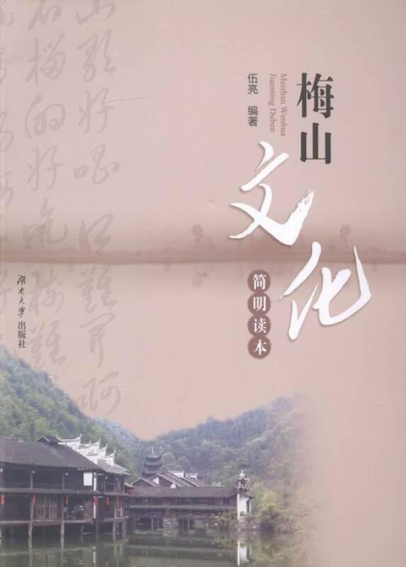 梅山文化简明读本