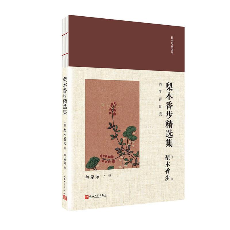日本经典文库:梨木香步精选集