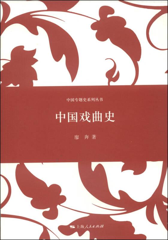 中国专题史系列丛书:中国戏曲史