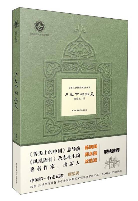 伊斯兰文明的中国之旅丛书:月光下的微笑