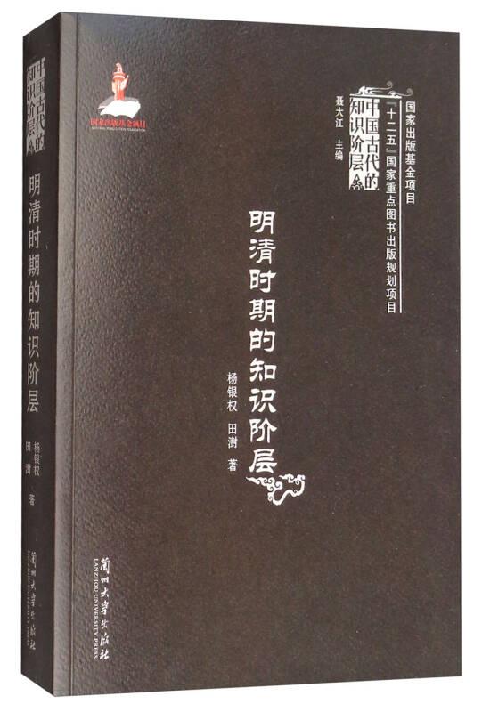 明清时期的知识阶层/中国古代的知识阶层