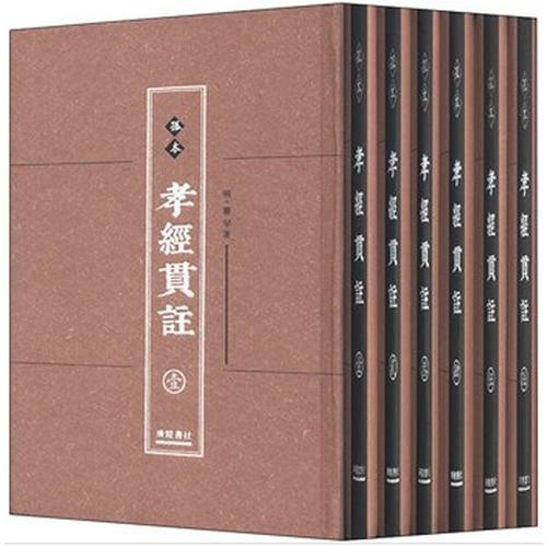 孤本孝经贯注(全六册)著者对《孝经》所作的较为系统及全面的注解
