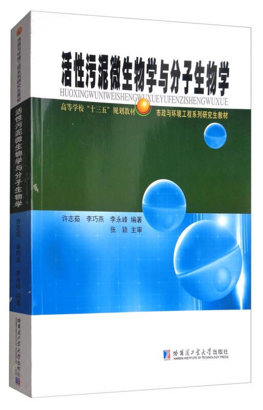 活性污泥微生物学与分子生物学/市政与环境工程系列研究生教材