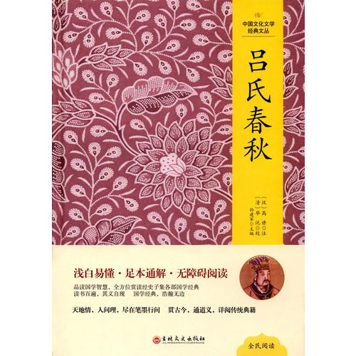 中国文化文学经典文丛--吕氏春秋