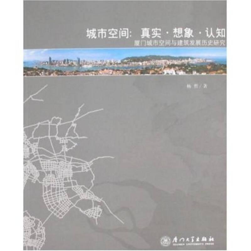 城市空间:真实·想象·认知-厦门城市空间与建筑发展历史研究