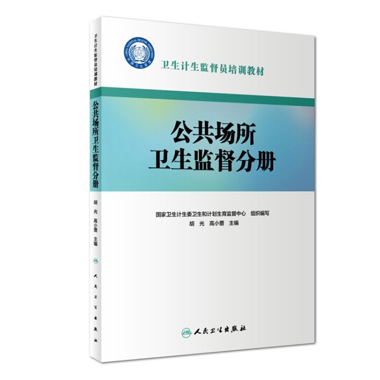 卫生计生监督员培训教材·公共场所卫生监督分册