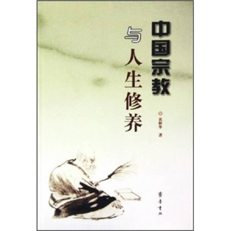 中国宗教与人生修养