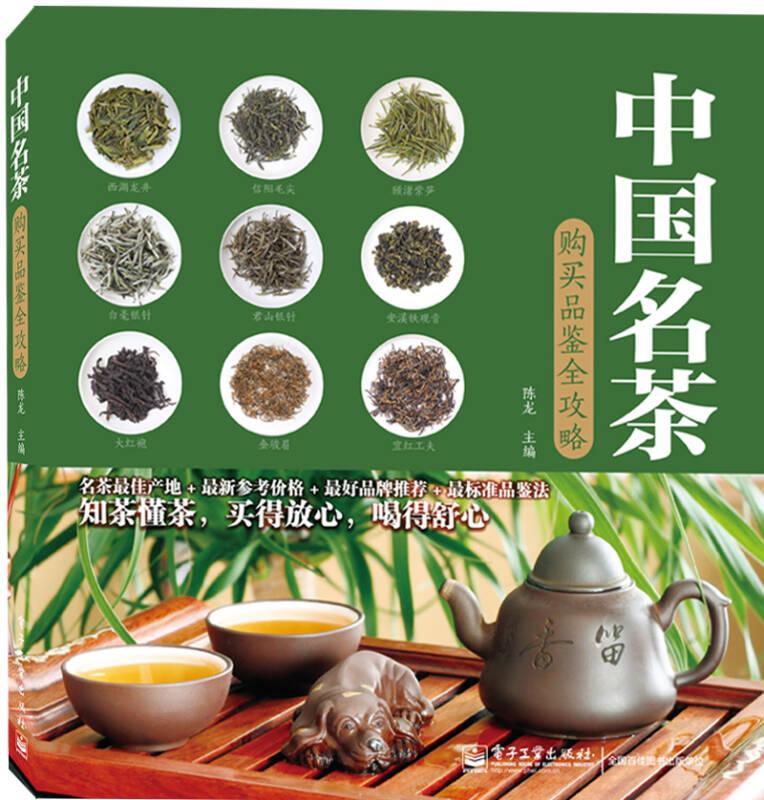 《中国名茶购买品鉴全攻略》(全彩)