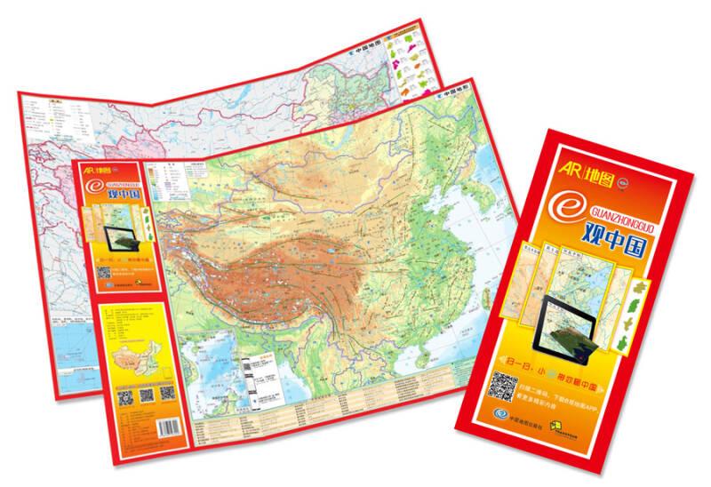 AR地图:e观中国