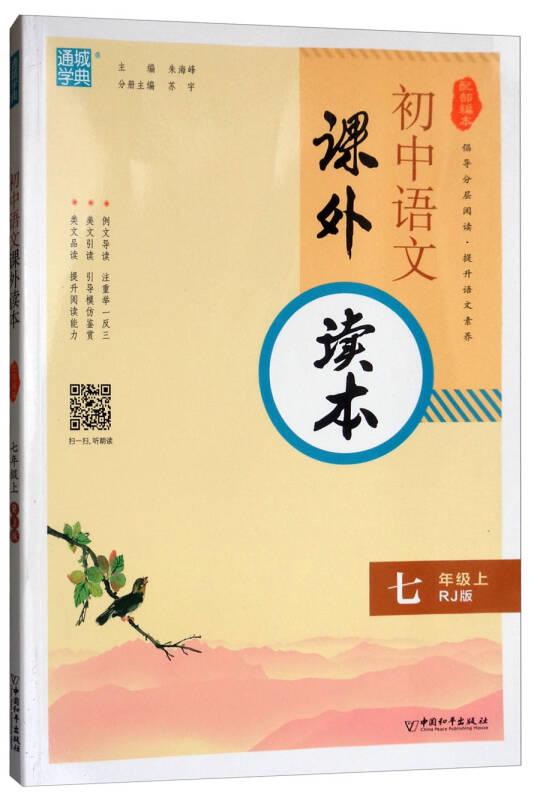通城学典·初中语文课外读本:七年级上(人教版)