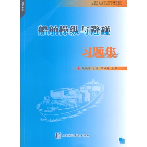 船舶操纵与避碰习题集(驾驶专业)