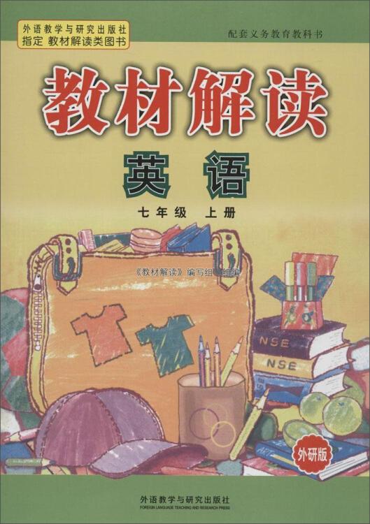 教材解读(外研版)英语.7年级.上册