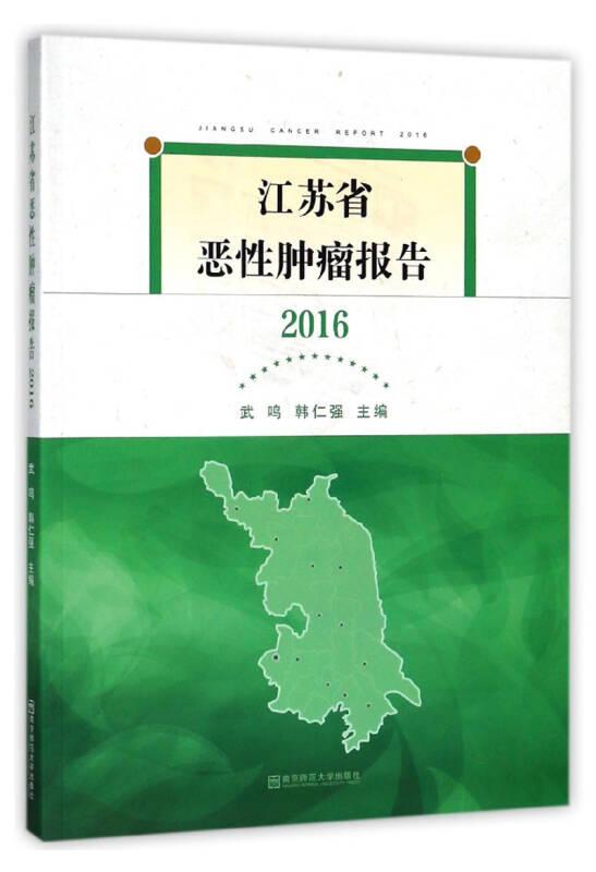江苏省恶性肿瘤报告(2016)