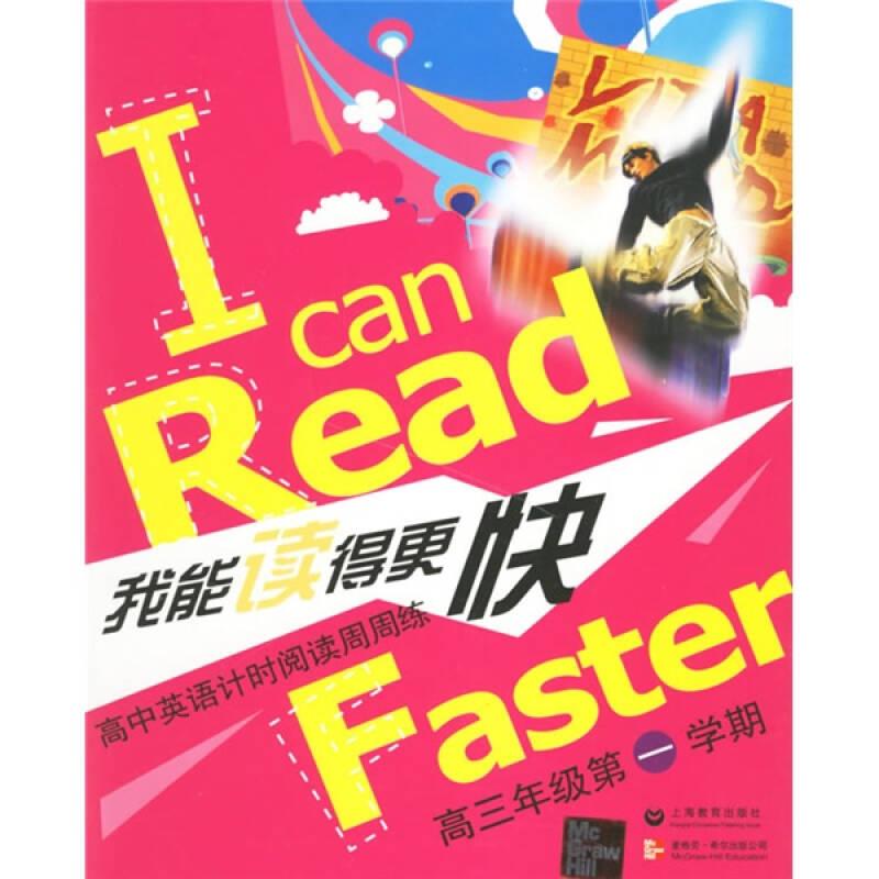 我能读得更快:高中英语计时阅读周周练:高3年级(第1学期)