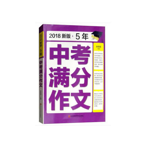 2018新版5年中考满分作文