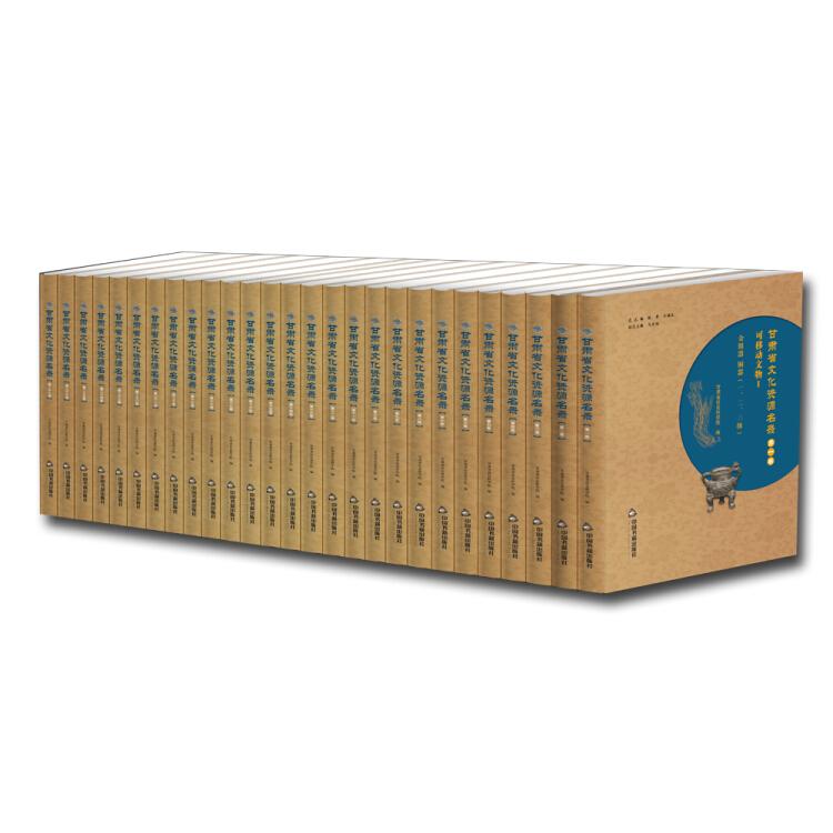 甘肃省文化资源名录(套装1-27卷)