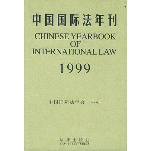 中国国际法年刊(1999)